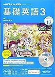 NHKラジオ基礎英語(3)CD付き 2019年 12 月号 [雑誌] 画像