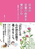 日本の言葉の由来を愛おしむ—語源が伝える日本人の心—
