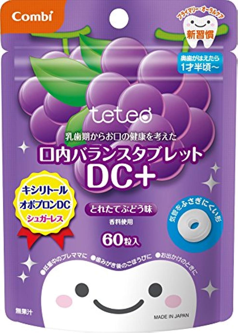 レキシコン問題干し草コンビ テテオ 乳歯期からお口の健康を考えた 口内バランスタブレット DC+ とれたてぶどう味 60粒入