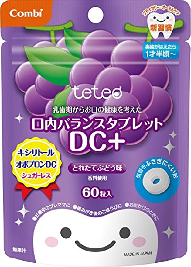 前文自己尊重熟達コンビ テテオ 乳歯期からお口の健康を考えた 口内バランスタブレット DC+ とれたてぶどう味 60粒入