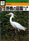 野鳥の図鑑〈水の鳥 2〉 (検索入門)