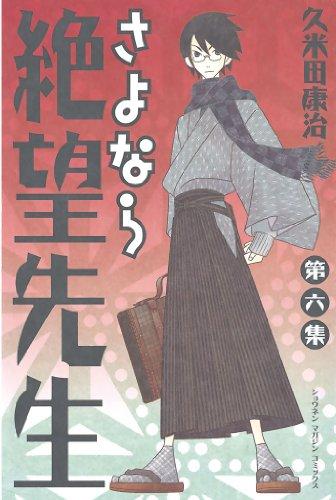 さよなら絶望先生(6) (週刊少年マガジンコミックス)