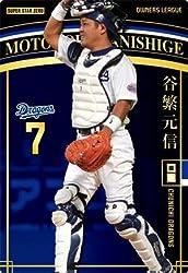 野球の記録で話したい : 横浜大...