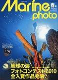 Marine Photo (マリンフォト) 2010年 05月号 [雑誌]