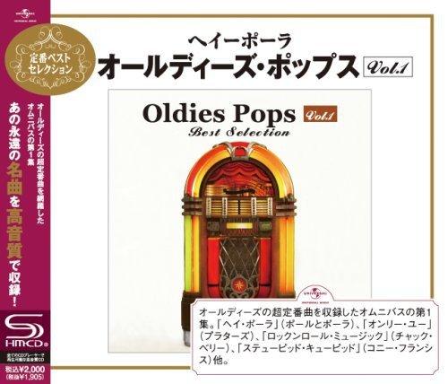 ヘイーポーラ~オールディーズ・ポップス・ベスト・セレクション VOL.1