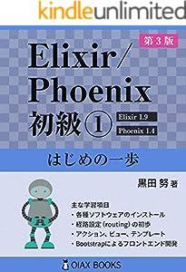 Elixir/Phoenix 初級 1巻 表紙画像
