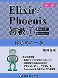 Elixir/Phoenix 初級① 第3版: はじめの一歩 (OIAX BOOKS)
