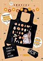 3月のライオン おでかけエコバッグ付き特装版 第13巻