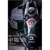 F1 LEGENDS 「中嶋 悟 SATORU NAKAJIMA」 [DVD]