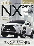 ニューモデル速報 No.498レクサスNXのすべて (モーターファン別冊 ニューモデル速報)