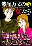 波瀾万丈の女たち Vol.34 賞味期限切れ・オワコン女 [雑誌]