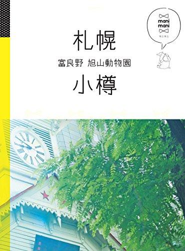 札幌 小樽 富良野 旭山動物園 (マニマニ)