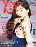 美ST(ビスト) 2015年 10 月号 [雑誌]