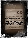 戻らずの夜 40$night(Analyst in the Box より): Analyst in the Box 鉱物シリーズ