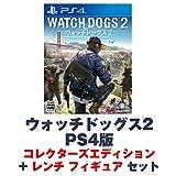 【Amazon.co.jpエビテン限定】ウォッチドッグス2 PS4版 コレクターズエディション + レンチ フィギュアセット(初回特典付き) - PS4
