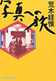 写真への旅 (光文社文庫)
