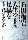 石田梅岩 人生の足場をどこにすえるか―もっと楽しく生きられる「心」の哲学