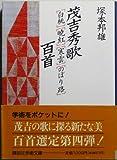 茂吉秀歌『白桃』『暁紅』『寒雲』『のぼり路』百首 (講談社学術文庫)