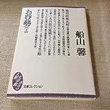 お登勢〈下〉 (文庫コレクション―大衆文学館)