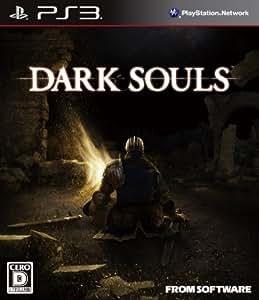DARK SOULS (ダークソウル)(特典なし) - PS3