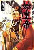 始皇帝―史上はじめて中国を統一した男 (PHP文庫)