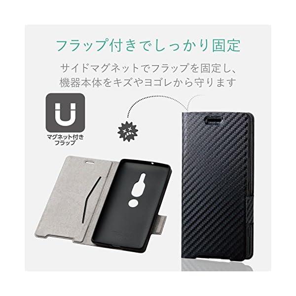 エレコム Xperia XZ2 Premium...の紹介画像5