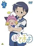 ぽてまよ 1[DVD]