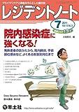レジデントノート 2011年7月号 Vol.13 No.5 院内感染症に強くなる! 〜発熱患者の診かたから,院内肺炎,手術部位感染など,よくある疾患別対応まで