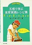 五感で学ぶ食育実践レシピ集―キッズ・キッチン〈2〉