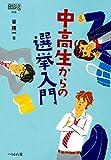 「中高生からの選挙入門 (なるにはBOOKS 別巻)」販売ページヘ