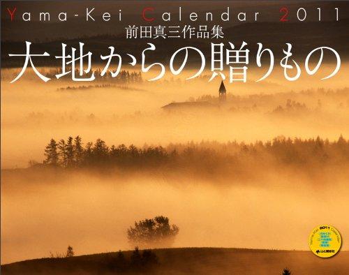 2011大地からの贈りもの (Yama-Kei Calendar 2011)