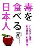 毒を食べる日本人 〜こんなに危険!現代日本の食事情〜