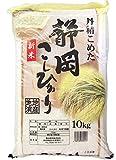 【精米】平成30年産 静岡県産 白米 静岡コシヒカリ10kg (食味測定80点以上のお米厳選) 袋井市周辺で収穫