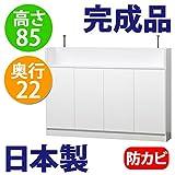日本製 完成品 薄型 カウンター下収納 奥行22 高さ85cm (120幅 扉タイプ, ホワイト)