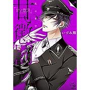 甘い懲罰~私は看守専用ペット2 (Clair TL comics)
