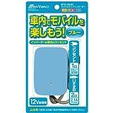 メルテック モバイルタップインバーター(ブルー) 2way(USB&コンセント) DC12V コンセント1口30W USB2口2.1A Meltec MTU-30B