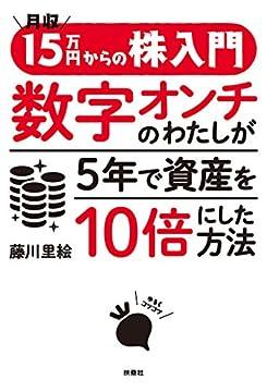 月収15万円からの株入門 数字オンチのわたしが5年で資産を10倍にした方法の書影