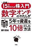 月収15万円からの株入門 数字オンチのわたしが5年で資産を10倍にした方法 (扶桑社BOOKS)