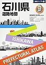 県別マップル 石川県 道路地図 (ドライブ 地図 | マップル)
