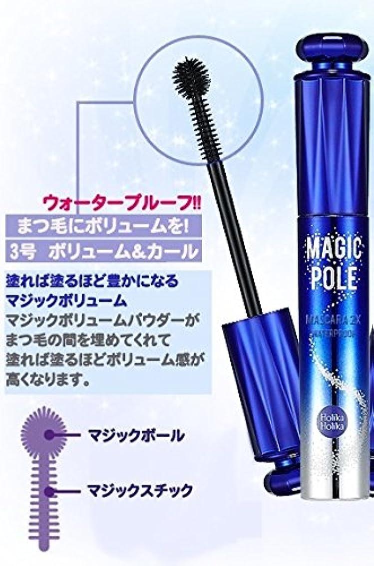 良さアナリスト寓話Holika Holika ホリカホリカ マジックポールマスカラ 2X 4類 (Magic Pole Mascara 2X) 海外直送品 (3号 ボリューム&カール)