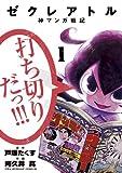 ゼクレアトル~神マンガ戦記~ / 戸塚 たくす のシリーズ情報を見る