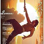 ユリイカ 2018年6月号 特集=『バーフバリ』の世界 ―インド映画と神話の豊穣―