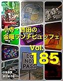 小寺・西田の「金曜ランチビュッフェ」Vol.185