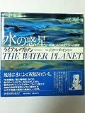 水の惑星―地球と水の精霊たちへの讃歌