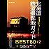 北海道鉄道撮影地ガイド BEST60+2【HOPPAライブラリー】