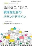 原発ゼロノミクス: 脱原発社会のグランドデザイン (合同ブックレット・eシフトエネルギーシリーズ)