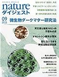 nature (ネイチャー) ダイジェスト 2015年 09月号 [雑誌]