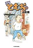 団地ともお(24) (ビッグコミックス)
