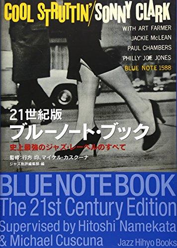 21世紀版 ブルーノート・ブック―史上最強のジャズ・レーベルのすべて (ジャズ批評ブックス)の詳細を見る
