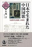 日本で生まれた中国国歌: 「義勇軍行進曲」の時代 (シリーズ日本の中の世界史)